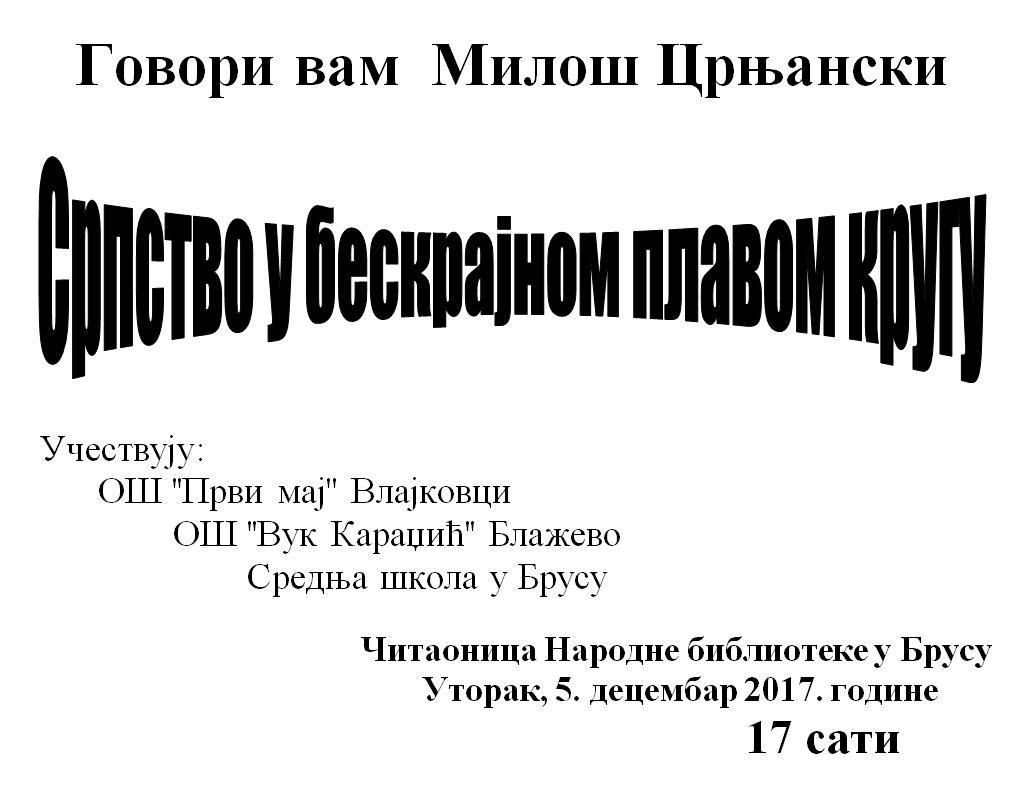 """Књижевно вече """"Српство у бескрајном плавом кругу"""""""