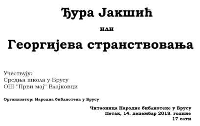 Књижевно вече поводом 140 година од смрти Ђуре Јакшића
