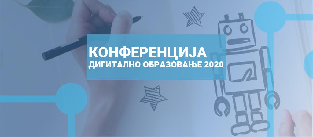 Позив на онлајн конференцију Дигитално образовање 2020